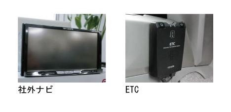 社内ナビ ETC